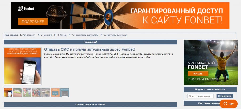официальный сайт www fonbet ru