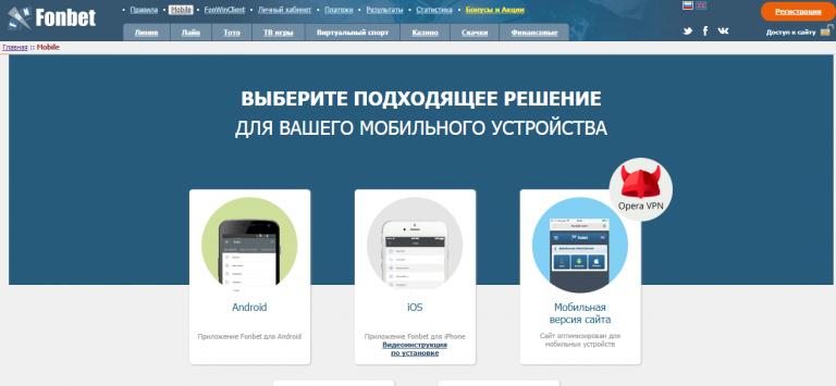 бк фонбет официальный сайт мобильная